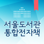 Download 서울도서관 통합전자책 2.0.21 Free Download APK,APP2019