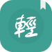 Download 輕鬆讀小說 5.3.6 Free Download APK,APP2019