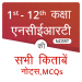 Download NCERT Hindi Books, Notes, MCQs 2.1 Free Download APK,APP2019