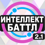Download Free APK Интеллект-баттл 2.1.2 For Android 2019