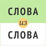Download Free APK Слова из слова 3.19 For Android 2019