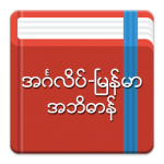 Download Free APK English-Myanmar Dictionary 2.5.7 For Android 2019