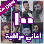 Free Download APK 100 اغاني عراقية بدون نت 2019 1.7 For Android 2019