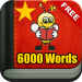 Free Download APK Learn Mandarin Chinese – 6000 Words – FunEasyLearn 5.7.4 For Android 2019