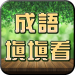 Download 成語接龍-填填看 1.0 APK For Android 2019