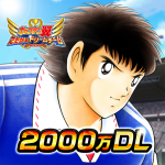 Download キャプテン翼 ~たたかえドリームチーム~ 2.11.1 APK For Android 2019