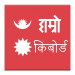 Download Hamro Nepali Keyboard 3.4.5 APK For Android 2019