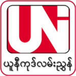 Download ယူနီကုဒ်လမ်းညွှန် – Uni Guide Myanmar 2.0 APK For Android 2019