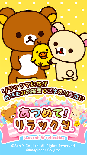 Download あつめて!リラックマ 2.3.8 APK For Android 2019
