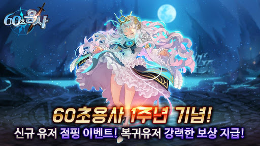 Download 60초 용사 : 방치형RPG 1.50.1 APK For Android 2019