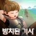 Download 방치된 기사 1.1.05 APK For Android 2019