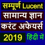 Download सम्पूर्ण GK,Daily Current Affairs 2019-GKPK(Hindi) 1.0.11 APK For Android 2019