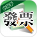 Download 發票小幫手(雲端發票|統一發票對獎) 4.3.4 APK For Android