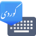 Download Advanced Kurdish Keyboard 5.3 APK For Android