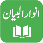 Download Anwar ul Bayan – Lughat ul Quran – Muhammad Ali 1.6 APK For Android