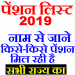 Download Pension List 2019 ( All India ) 3.9 APK For Android