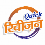 Download Quick Revision 1.0.79.3 APK For Android