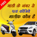 Download RTO Vehical Information – Vahan Info 1.0 APK For Android