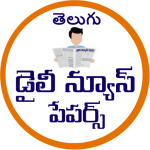 Download Telugu Daily Newspapers 1.0.2 APK For Android