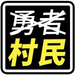 Download 不是勇者~體力用完前打倒怪物! 0.9 APK For Android