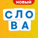 Download Слова из слова Кроссворды Соединялки Линия 3.0.16 APK For Android