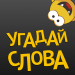 Download Угадай слова 3.2 APK For Android