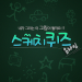 Download 스케치퀴즈 4.9.9 APK For Android