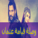 Download وصلة مسلسل قيامة ارطغرل  و عثمان 7.2.3z APK For Android