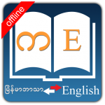 Download English Myanmar Dictionary nao APK For Android