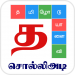 Download Tamil Word Game – சொல்லிஅடி – தமிழோடு விளையாடு 5.6 APK For Android