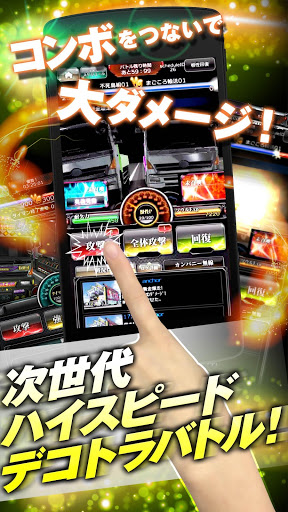 Download 黄金爆走デコトラ★プリンセス 2.2.6864 APK For Android