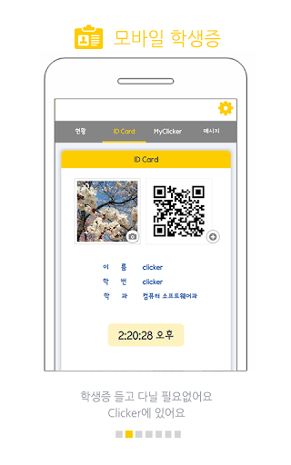 Download 클리커 Clicker 20200212 APK For Android