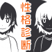 Download 表裏性格診断 1.0.1 APK For Android