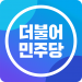 Download 더불어민주당 1.0.4 APK For Android