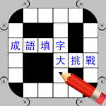 Download 成語填字大挑戰 1.6 APK For Android