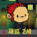 Download 재벌2세 거지 만들기 2.4 APK For Android