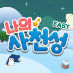 Download 나의 사천성  Easy 1.06 APK For Android