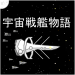 Download 宇宙戦艦物語RPG 0.9.3 APK For Android