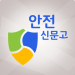 Download Safety e-Report 2.5.0 APK For Android