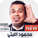 Download محمود الليثي 2020 بدون نت 1.34 APK For Android