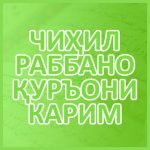 Download 40 РАББАНО АЗ ҚУРЪОНИ КАРИМ 2.0 APK For Android