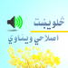 Download 40 Pashto Islamic Bayans(څلويښت اصلاحي بیانونه) v27.0 APK For Android
