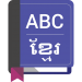 Download English To Khmer Dictionary 1.12 APK For Android