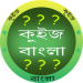 Download কুইজ বাংলা (Quiz Bengali) – GK in Bangla 3.0 APK For Android
