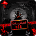 Download قصص رعب+18 برو 1.3 APK For Android