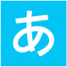 Download Hirakana – Hiragana, Katakana & Kanji 2.2.6 APK For Android