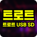 Download 트로트 USB SD – 트로트 무료 듣기 1.3 APK For Android