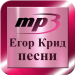 Download Egor Krid песни 1.0 APK For Android