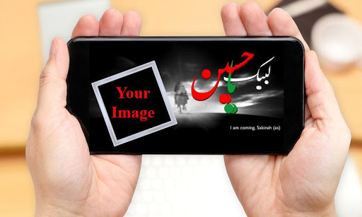 Download Muharram Ashura Photo Frame 2020 1.0 APK For Android