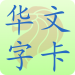 Download 新加坡小学华文字卡 Chinese Flashcard 2.6.0 APK For Android